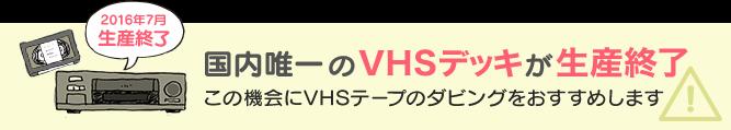 国内唯一のVHSデッキが生産終了 この機会にVHSテープのダビングをおすすめします