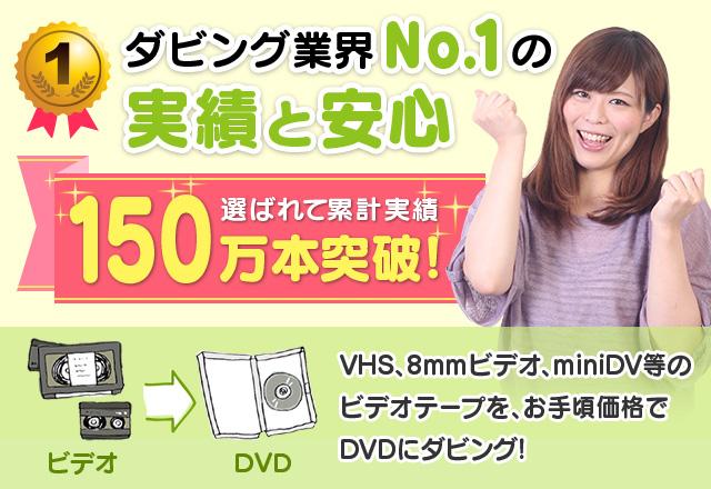 ダビング業界NO.1の実績と安心 VHS、8mmビデオ、miniDV等のビデオテープを、お手頃価格でDVDにダビング!